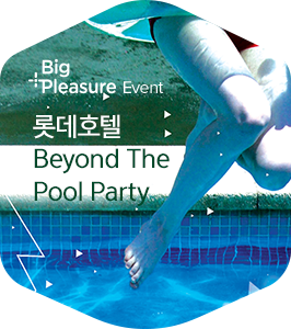 L.POINT와 함께하는 롯데호텔 BE YOND THE POOL PARTY